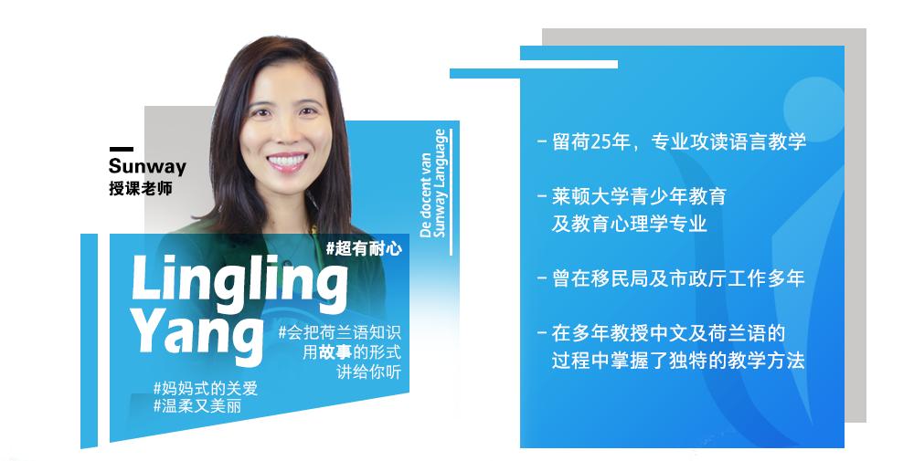 Lingling Yang