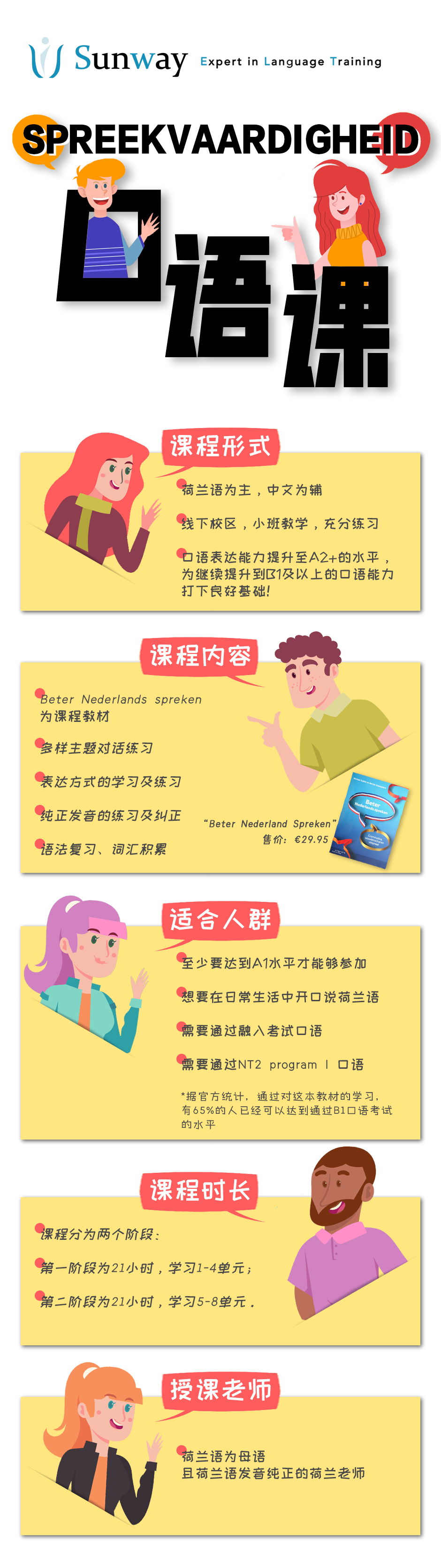 口语课web