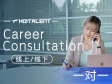 Career Consultation