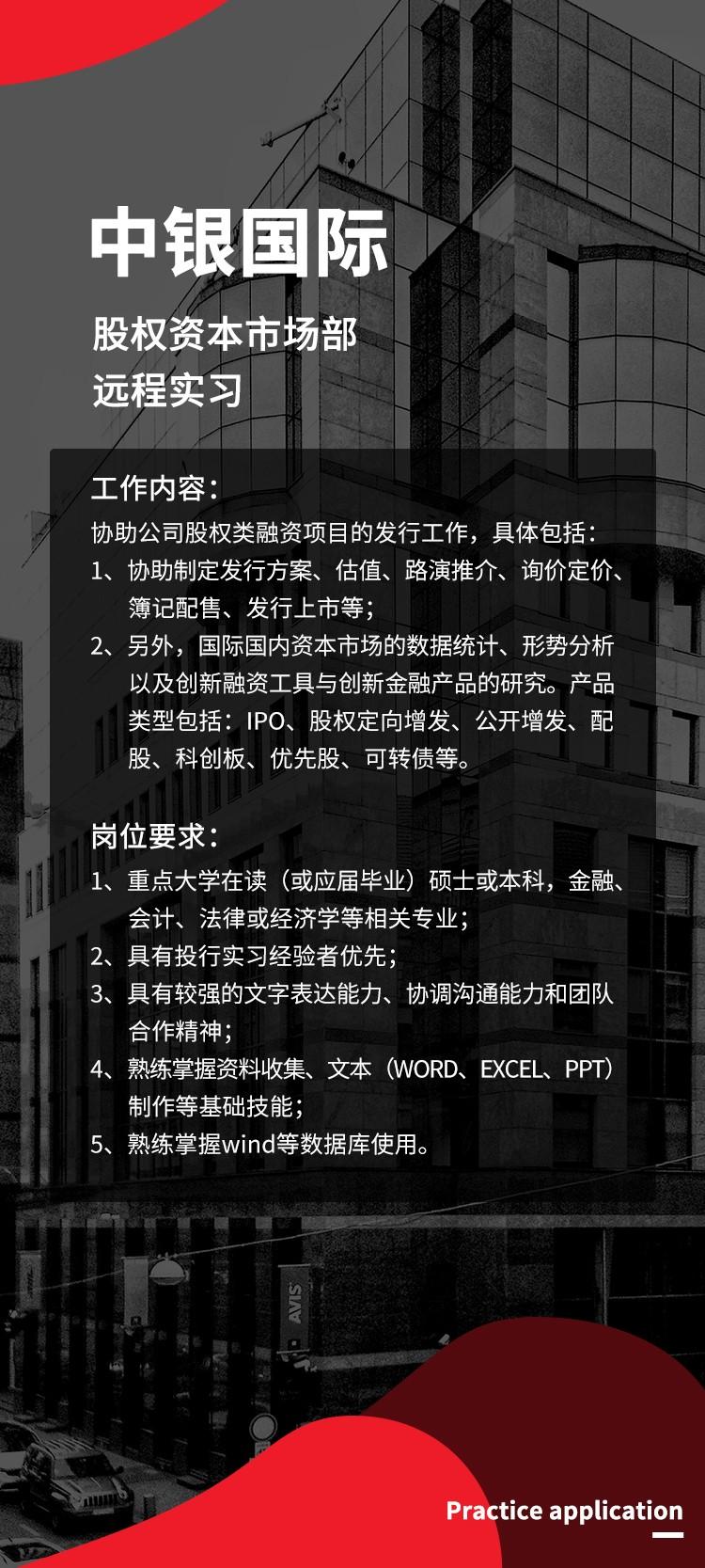 中银国际股权投资远程