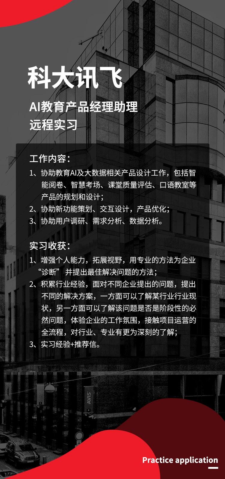 科大讯飞AI教育产品经理助理远程