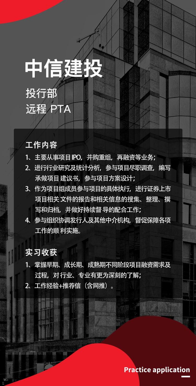 中信建投投行远程