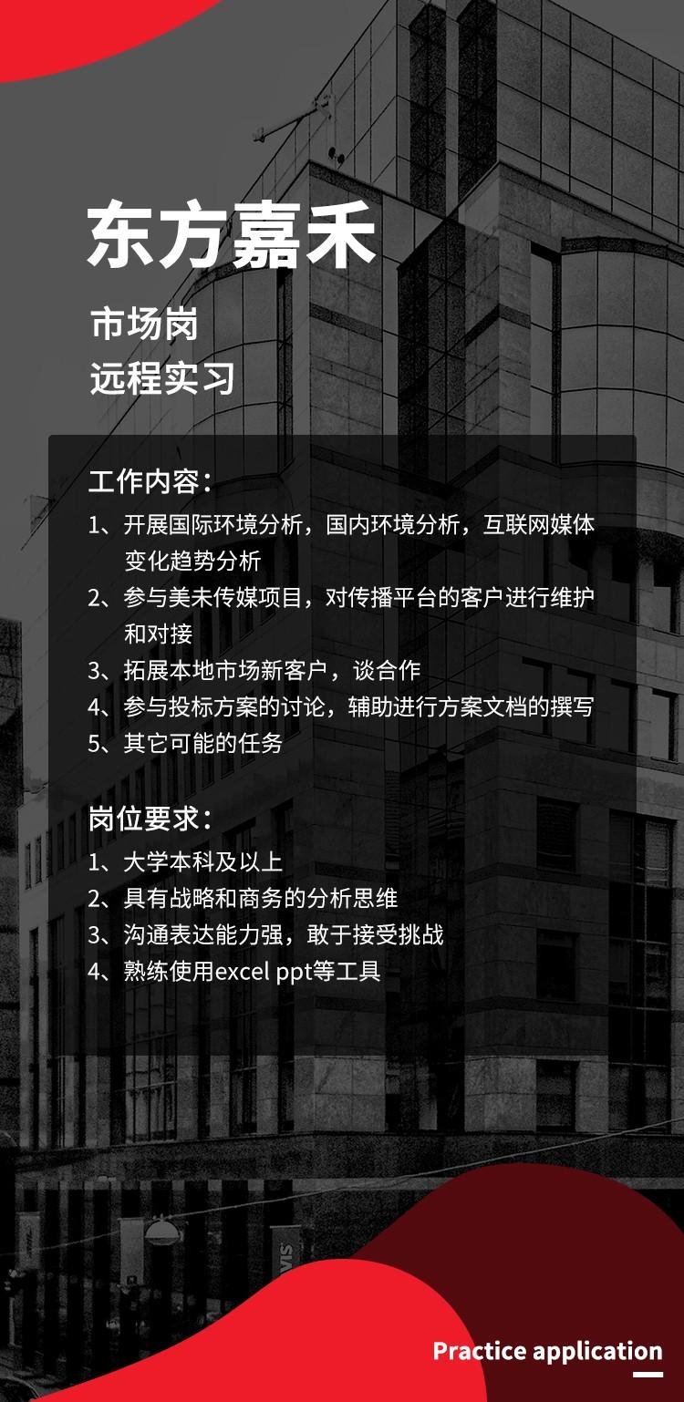 东方嘉禾市场远程