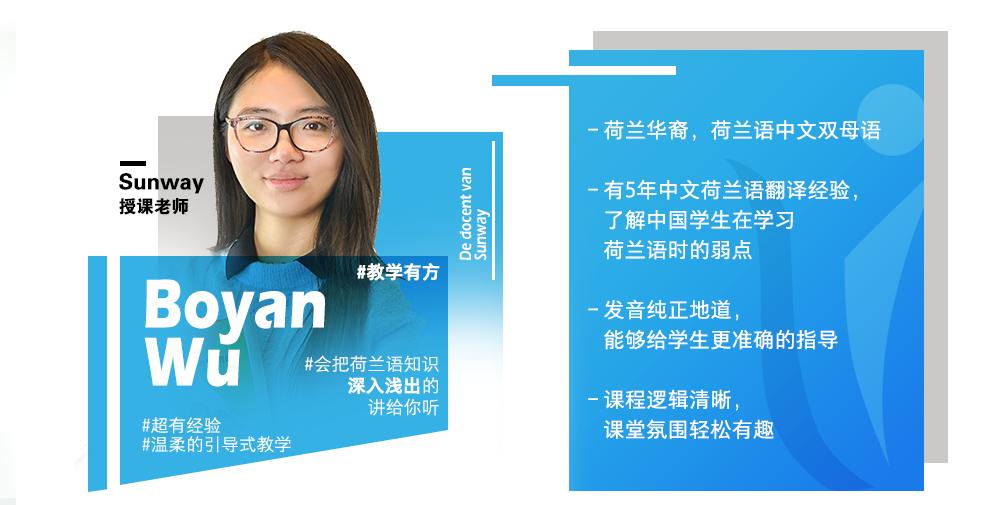 Boyan Wu