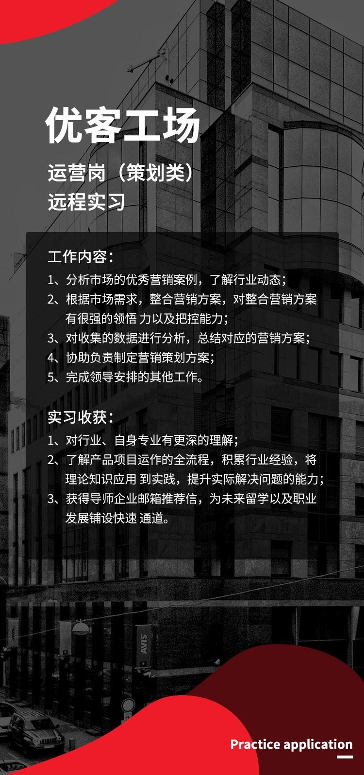 优客工场策划类