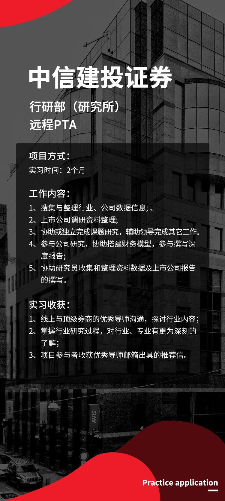 中信建投行研远程(2个月)