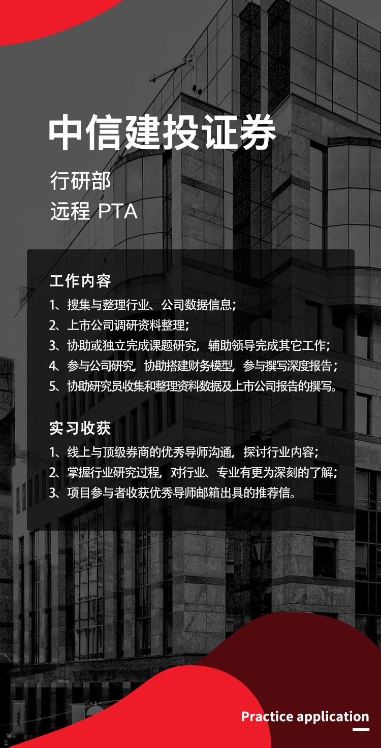 中信建投行研远程