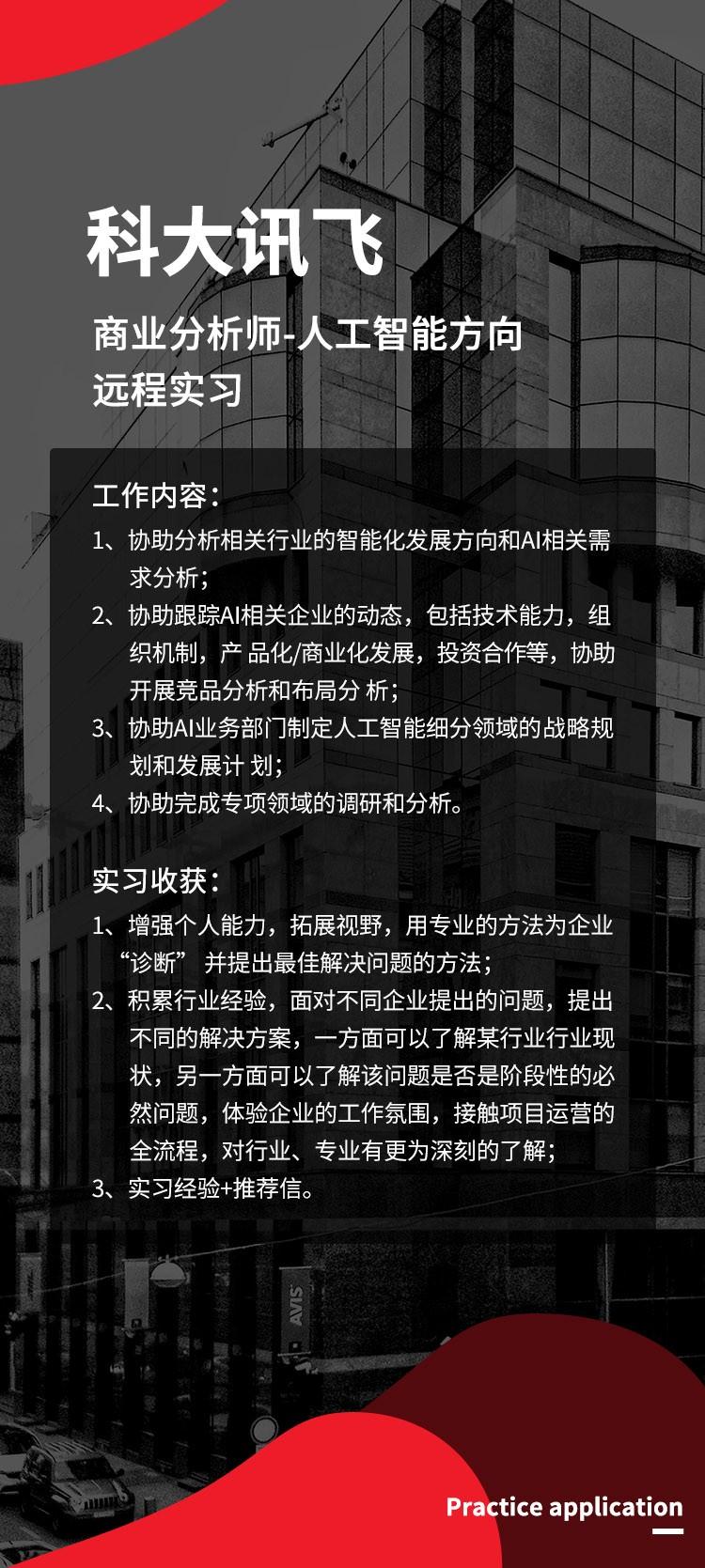 科大讯飞商业分析(人工智能方向)