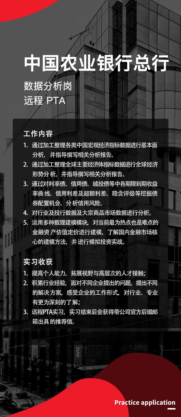 中国农行数据分析远程