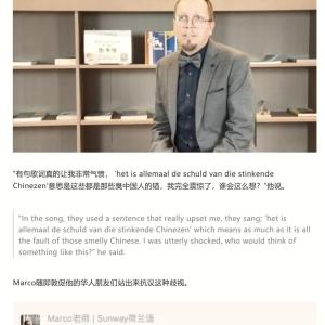 中国日报双语新闻微信公众号对Marco老师反歧视报道_副本