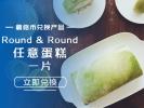 RNR 蛋糕8折