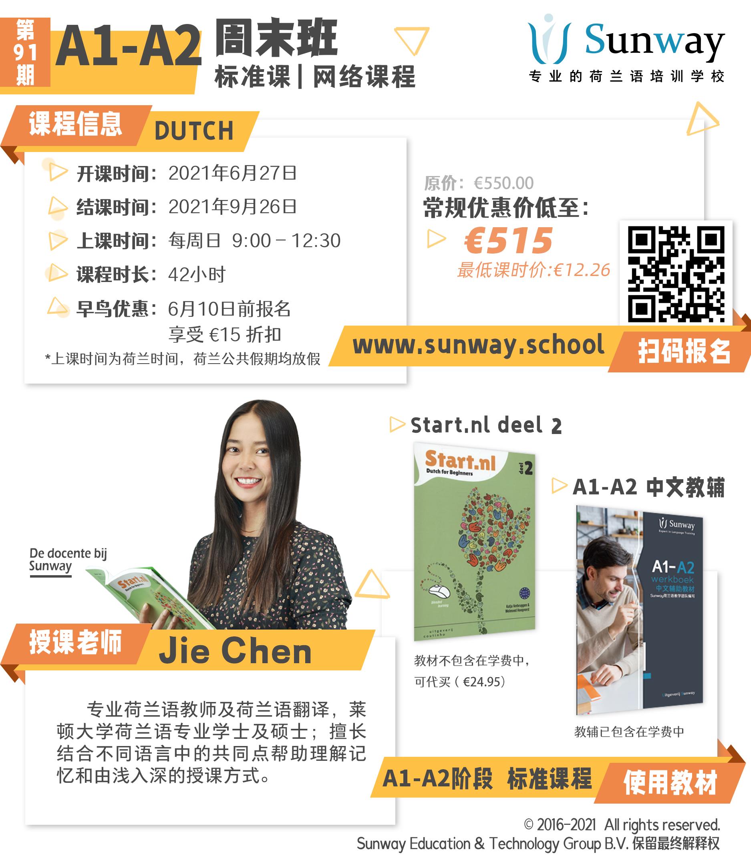 第91期 WLZ210627A2 - Jie Chen