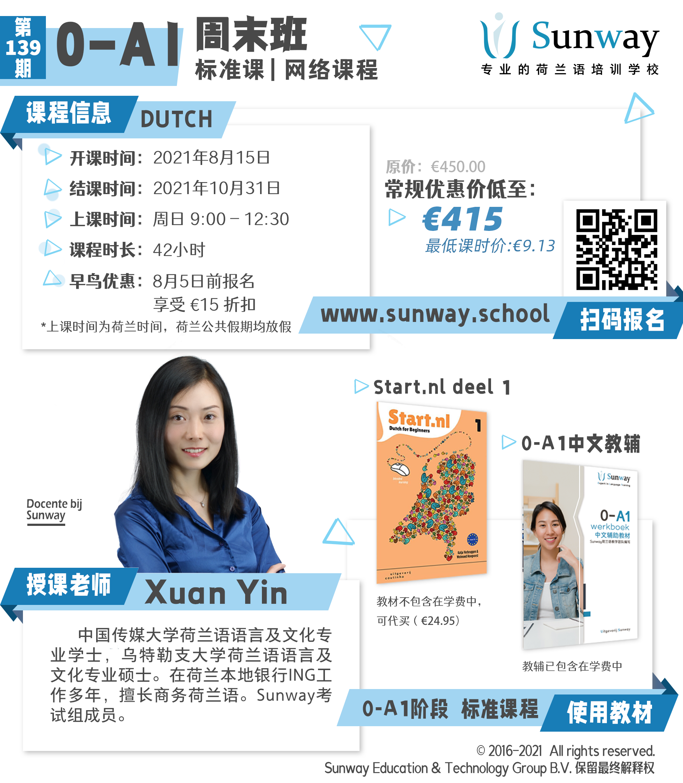 第139期 WLZ210815A1 - Xuan Yin