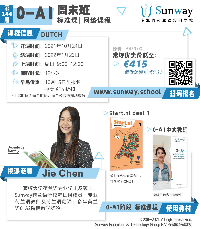 第144期 WLZ211024A1 - Jie Chen