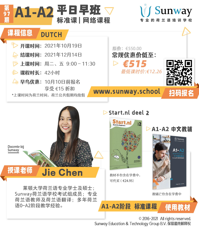 第97期 WLP211012A2 - Jie Chen