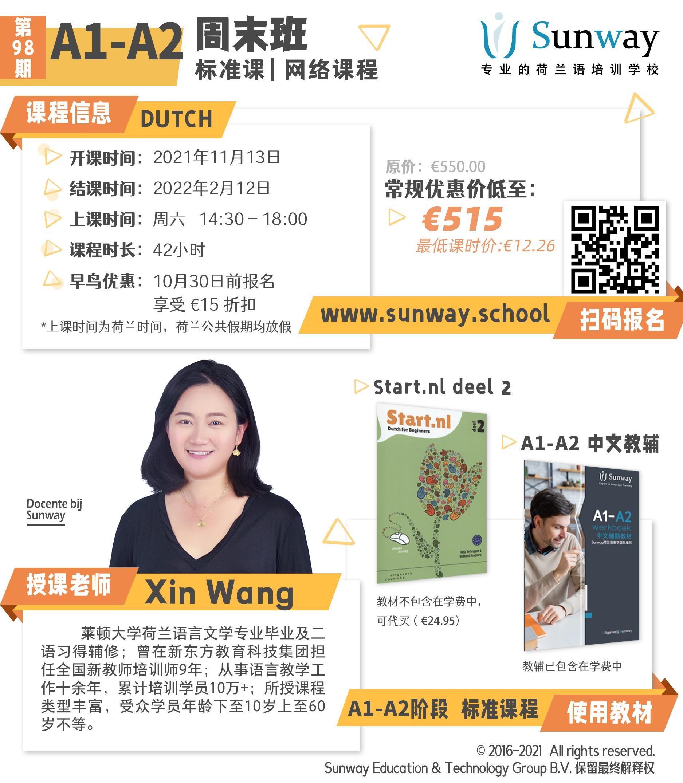 第98期 WLZ211130A2 - Xin Wang