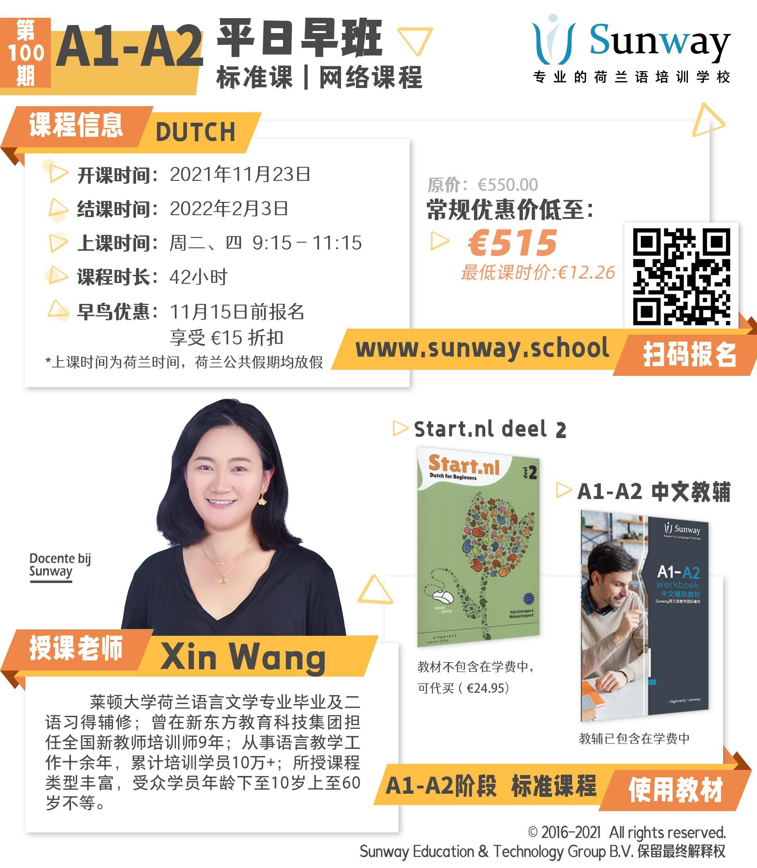 第100期 WLP211123A2 - Xin Wang